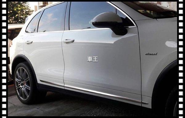 【車王小舖】保時捷 Porsche Cayenne 車身飾條 車門飾條 防撞條 防刮飾條 門邊飾條
