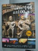 【書寶二手書T6/旅遊_XFP】一生要去的中國最美100個地方_國家地理編委會