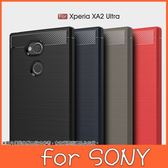 碳纖紋拉絲 SONY XZ2 Premium 手機殼 全包邊 軟殼 防摔 保護殼