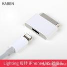 蘋果轉換器KABEN適用于LIGHTING轉蘋果4轉接頭IPAD2平板電腦IPAD3充電頭器接口轉 新品 智慧 618狂歡