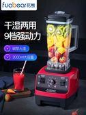 花熊榨汁機家用水果小型打果蔬料多功能理豆漿破壁攪拌炸汁果汁機  (橙子精品)