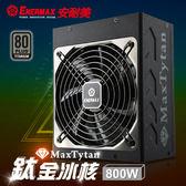 保銳 ENERMAX 鈦金牌 800W 電源供應器 鈦金冰核 EMT800EWT