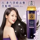 呂 漢方頂級滋養洗髮精(紫瓶紫標) 180ml