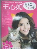 【書寶二手書T9/寵物_ZCG】王心如:愛貓如我_原價280_王心如