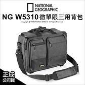 國家地理 NG 都會潮流系列 W5310 微單眼三用背包 1機2鏡 13吋內筆電 公司貨★24期0利率★薪創數位