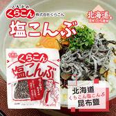 日本 北海道 昆布鹽 28g 小包裝 海帶 昆布 鹽昆布 鹽部長 塩部長 煮湯 炒菜
