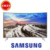 超便宜 ▶ SAMSUNG 三星 55MU8000 液晶電視 55吋 Curved UHD TV 公司貨 送北區精緻安裝 + 分期零利率