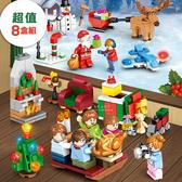 聖誕主題拼接積木 8盒組 玩具 積木 場景積木