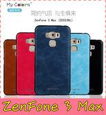 【萌萌噠】ASUS ZenFone3 Max (ZC553KL) 逸彩系列 超薄纖維純色貼皮保護殼 全包黑邊 矽膠軟殼