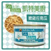 【力奇】C.I.T.K.凱特美廚 主食貓罐(藍)-嫩雞佐南瓜 90g -58元【不含卡拉膠】(C712C03)