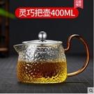 茶壺玻璃茶壺單壺功夫泡茶壺煮茶家用耐高溫過濾花茶壺小紅茶茶具套裝 芊墨左岸