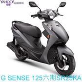 KYMCO 光陽 G SENSE GSENSE125 碟(SR25KA) 六期 2018全新車 可申請退貨物稅4000汰舊換新
