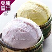 阿聰師 大甲芋頭冰+金黃鳳梨冰(各10入,共兩盒)【免運直出】