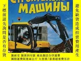 二手書博民逛書店энциклопедия——строительные罕見машины(Construction Machinery