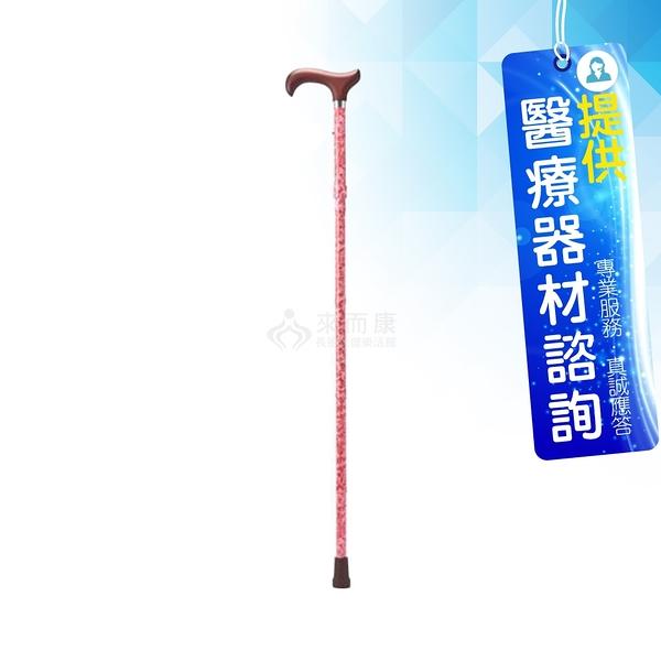 來而康 Merry Sticks 悅杖 醫療用手杖 繽紛生活折疊手杖 MS-572-847-077BR 紅玫 贈拐杖支撐夾