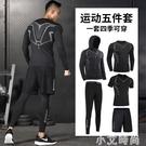 健身服男足球運動套裝長袖速干籃球訓練上衣冬季跑步緊身衣服裝備 小艾新品