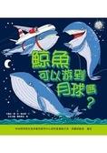 鯨魚可以游到月球嗎?