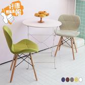 單入 蝴蝶餐椅 麻布款 菱格紋蝴蝶椅 餐椅 高腳椅 辦公椅 電腦椅 會客椅 靠背椅 餐桌椅 化妝椅