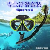 男女成人大框浮潛游泳鏡潛水鏡全干式呼吸管三寶帶gopro相機ATF  英賽爾