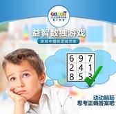 棋類數獨游戲棋九宮格入門大號學生解謎兒童益智親子桌面游戲智力玩具莎拉嘿幼