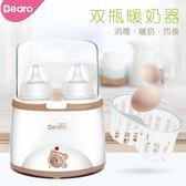 雙12鉅惠 倍爾樂保溫奶器消毒器二合一智能嬰兒熱奶恒溫自動加熱保溫雙瓶
