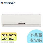 【格力】3.8KW 5-7坪 R32變頻冷專一對一《GSA-36CO/I》5級省電 壓縮機10年保固