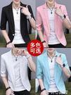 夏季男士小西裝男短袖韓版修身七分袖外套潮流休閒薄款中袖西服男 茱莉亞
