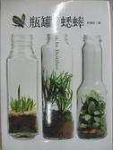【書寶二手書T5/動植物_CUD】瓶罐蟋蟀_許育銜