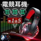 【A1301】 完整盒裝 買一送五 電競耳機 發光耳機 遊戲耳機 頭戴式電競耳機  變形金剛 電競