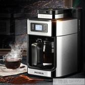 柏翠3200咖啡機家用小型研磨一體全自動美式滴漏磨豆  99購物節 YTL