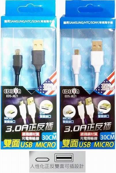 3.0A雙面USB傳輸充電線-30CM