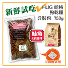 【新鮮試吃】Hug 哈格 犬糧 狗糧-鮭魚+米風味750g分裝包 超取限6包內 (T001C03-0750)