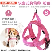 *WANG*澳洲EZYDOGEZYDOG 快套式胸背帶 穿戴速度最快,舒適又容易使用的胸背帶 粉紅S號 犬用