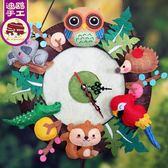 免裁剪不織布手工diy制作布藝兒童材料包鐘錶時鐘掛鐘客廳 創意QM  良品鋪子