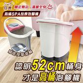 日虎 豪華智慧型高桶SPA足浴機 / 加高更蓄熱 / 恆溫循環式加熱 / 泡腳桶身52cm