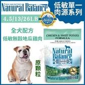 【贈1瓶乾洗手】*WANG*Natural Balance 低敏單一肉源《無穀地瓜雞肉全犬配方(原顆粒)》4.5LB【99000】