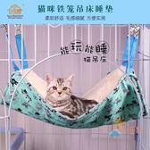 貓吊床創逸貓吊床秋千貓籠掛床雙層掛式不銹鋼掛鉤冬夏 貓搖籃吊床 一件82折