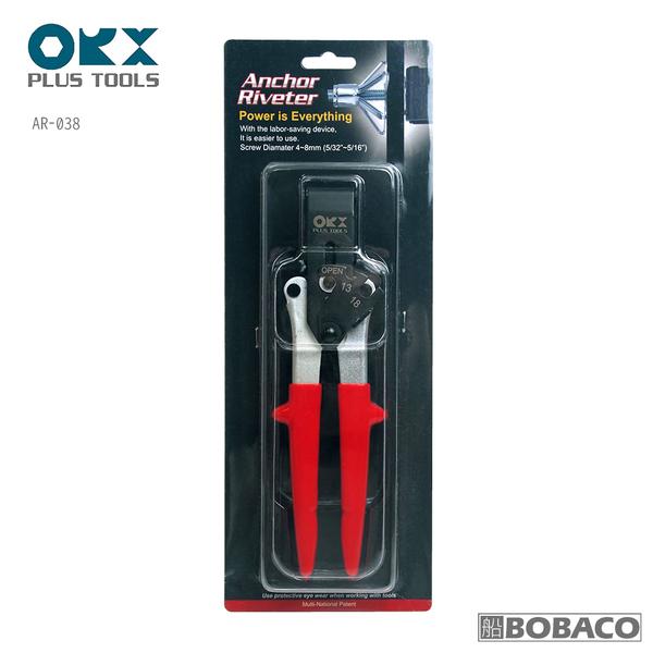 台灣製ORX【省力型中空壁虎拉釘槍M3-M8 / AR-038】拉釘鉗 中空膨脹螺栓 拉槍 石膏板 矽酸鈣板 輕隔間