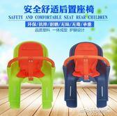 自行車兒童座椅 自行車兒童寶寶座椅 電動車嬰兒小孩後置加厚安全山地車坐椅igo   傑克型男館