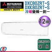 【信源】12坪【三菱重工空調冷暖變頻分離式 一對一冷氣】DXK80ZRT-S/DXC80ZRT-S 含標準安裝