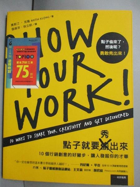 【書寶二手書T1/行銷_GOT】點子就要秀出來-10個行銷創意的好撇步_奧斯汀‧克隆