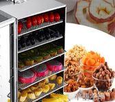 乾果機 水果烘幹機幹果機家用食物蔬菜脫水機小型商用果幹食品烘幹機 芊墨LX