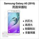 【妃凡】衝評價!高品質 三星 Galaxy A5 A5100 (2016) 保護貼 高透光 亮面 另有 霧面 螢幕貼