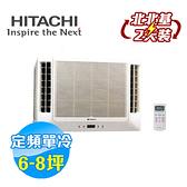 日立 HITACHI 雙吹單冷定頻窗型冷氣 RA-40WK
