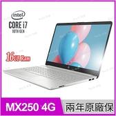 惠普 HP Laptop 15S-DU1017TX 星空銀【送手提包/i7 10510U/15.6吋/MX250/SSD/輕薄/intel/筆電/Win10/Buy3c奇展】15s