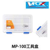 漁拓釣具 VFOX 火狐狸 MP-100 (工具盒)