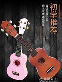 尤克里里樂器初學者小男女孩音樂兒童寶寶吉他玩具可彈奏迷你21寸花間公主YYS