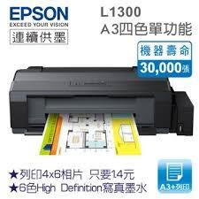 EPSON L1300 A3四色單功能原廠連續供墨印表機(全新原廠未拆封)(含稅含運) **限量商品**含4色原廠墨水