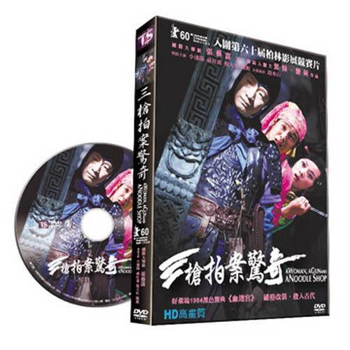 三槍拍案驚奇 DVD 孫紅雷小瀋陽閻妮倪大紅程野毛毛趙本山  (購潮8)