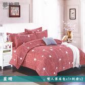 活性印染5尺雙人薄床包三件組「星晴」夢棉屋